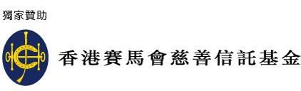 49th-HKJC-CDS-TC.jpg