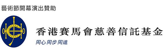 49th-HKJC-Festival-Opening-TC-01n.jpg